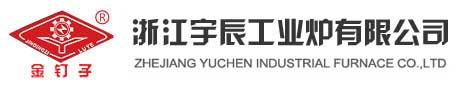 浙江宇辰工业炉有限公司